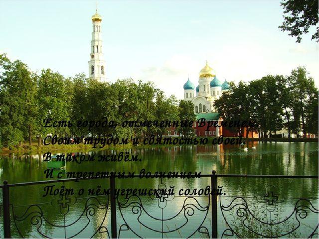 Есть города, отмеченные Временем. Своим трудом и святостью своей. В таком жив...