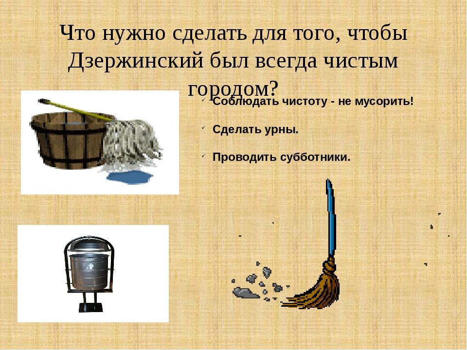 Что нужно сделать для того, чтобы Дзержинский был всегда чистым городом? Собл...