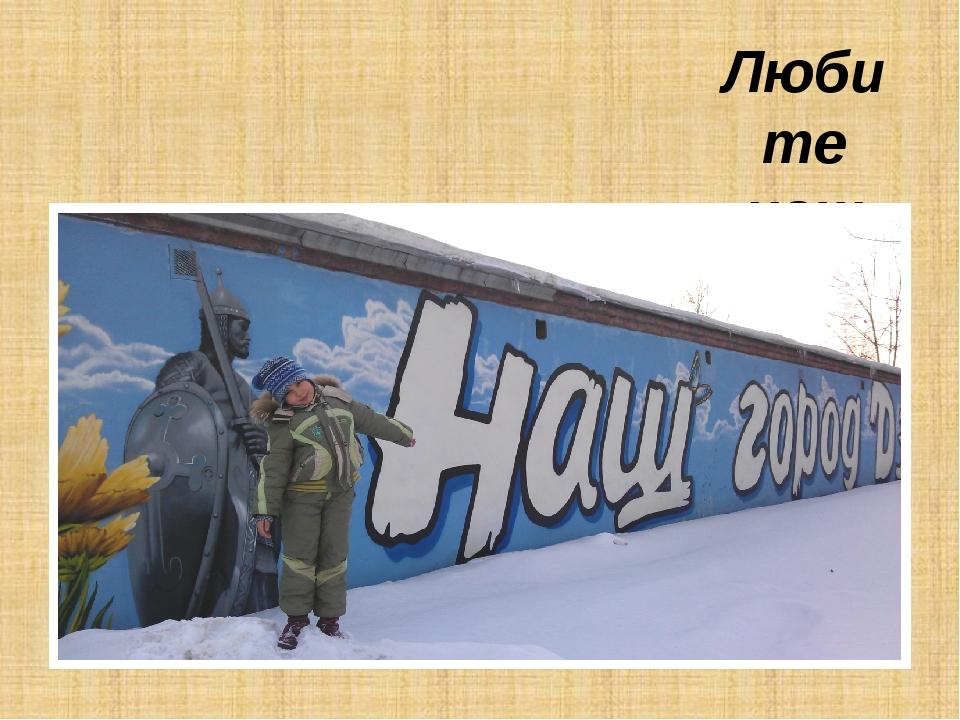 Любите наш город Дзержинский!