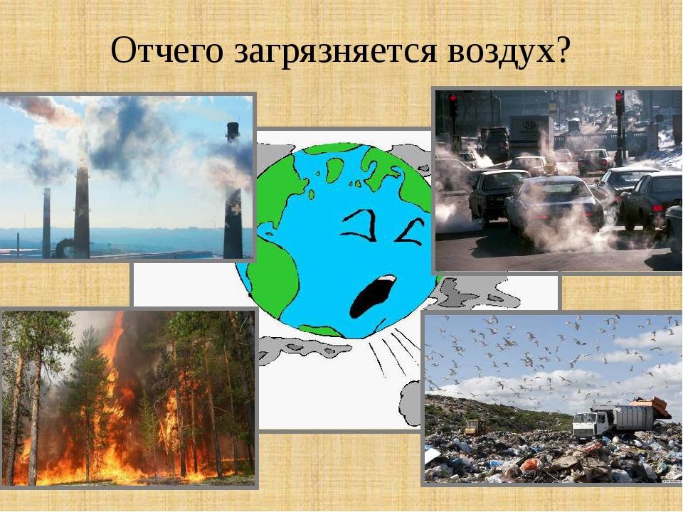 Отчего загрязняется воздух?