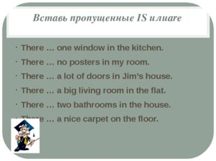 Вставь пропущенные IS илиare There … one window in the kitchen. There … no po
