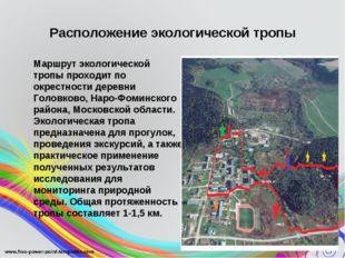 Расположение экологической тропы Маршрут экологической тропы проходит по окр