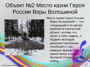 Объект №2 Место казни Героя России Веры Волошиной Место казни Героя России Ве