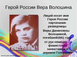 Герой России Вера Волошина Лицей носит имя Героя России партизанки-разведчицы