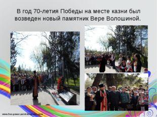 В год 70-летия Победы на месте казни был возведен новый памятник Вере Волошин