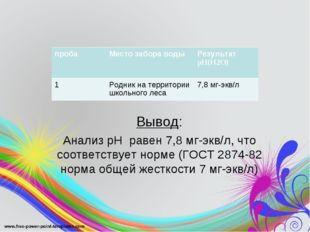 Вывод: Анализ рН равен 7,8 мг-экв/л, что соответствует норме (ГОСТ 2874-82 н