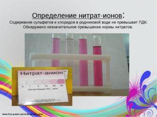 Определение нитрат-ионов: Содержание сульфатов и хлоридов в родниковой воде н