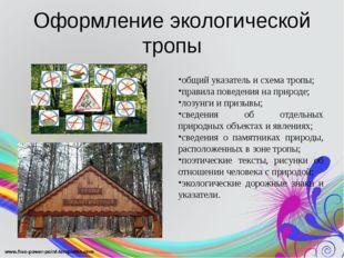 Оформление экологической тропы общий указатель и схема тропы; правила поведен