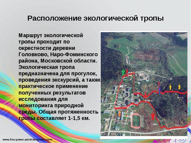 Расположение экологической тропы Маршрут экологической тропы проходит по окр...
