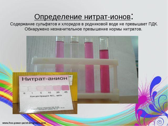 Определение нитрат-ионов: Содержание сульфатов и хлоридов в родниковой воде н...
