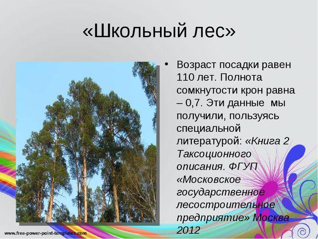 «Школьный лес» Возраст посадки равен 110 лет. Полнота сомкнутости крон равна...