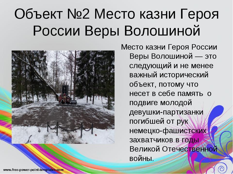 Объект №2 Место казни Героя России Веры Волошиной Место казни Героя России Ве...
