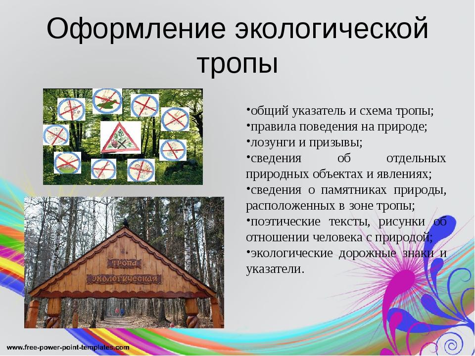 Оформление экологической тропы общий указатель и схема тропы; правила поведен...