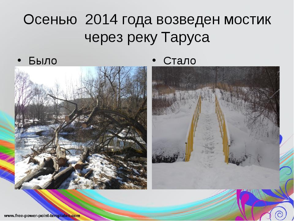 Осенью 2014 года возведен мостик через реку Таруса Было Стало
