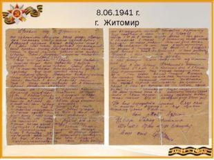 8.06.1941 г. г. Житомир