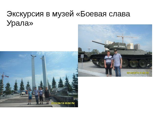 Экскурсия в музей «Боевая слава Урала»