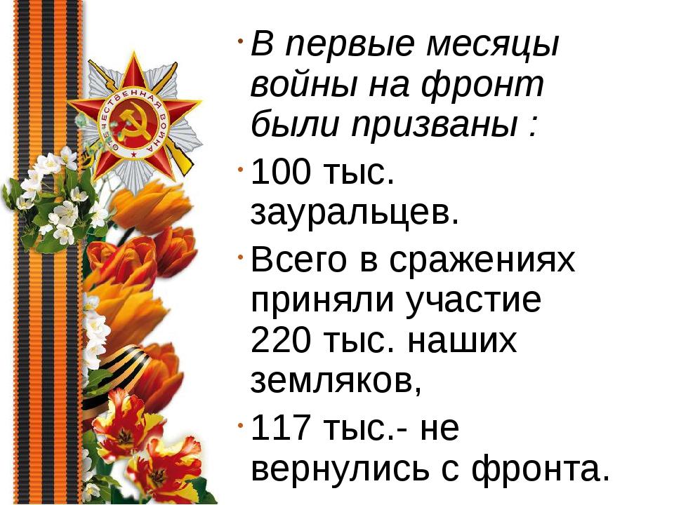 В первые месяцы войны на фронт были призваны : 100 тыс. зауральцев. Всего в с...