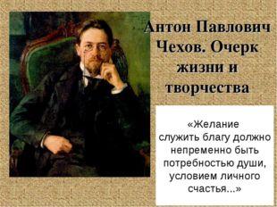 Антон Павлович Чехов. Очерк жизни и творчества «Желание служить благу должно