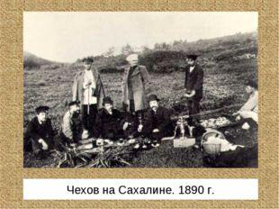 Чехов на Сахалине. 1890 г.