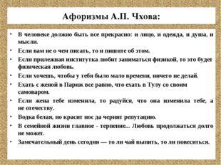 Афоризмы А.П. Чхова: В человеке должно быть все прекрасно: и лицо, и одежда,