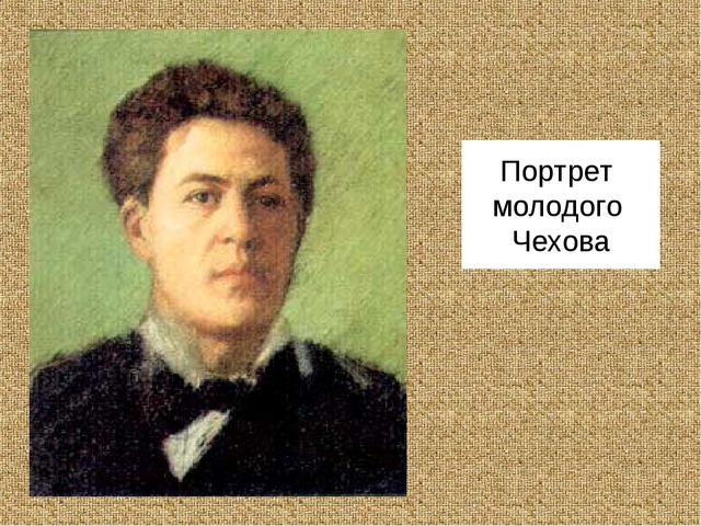 Портрет молодого Чехова