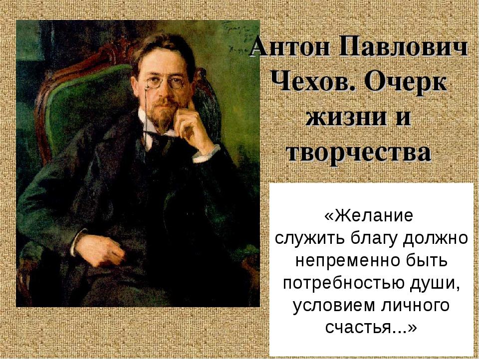 Антон Павлович Чехов. Очерк жизни и творчества «Желание служить благу должно...