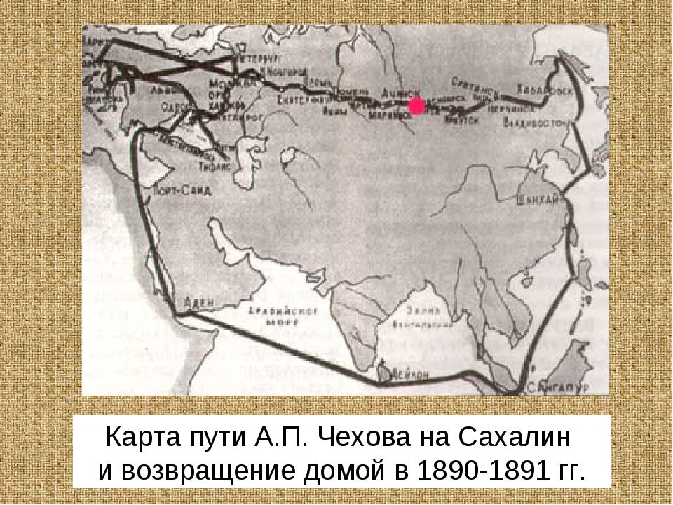 Карта пути А.П. Чехова на Сахалин и возвращение домой в 1890-1891 гг.
