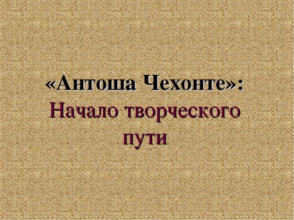 «Антоша Чехонте»: Начало творческого пути