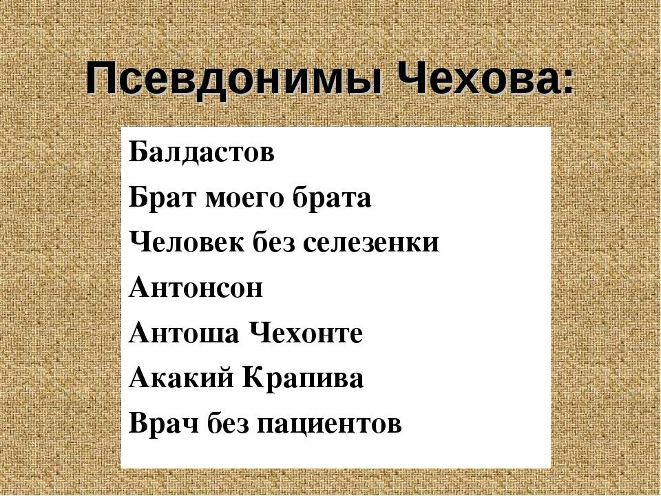 Псевдонимы Чехова: Балдастов Брат моего брата Человек без селезенки Антонсон...