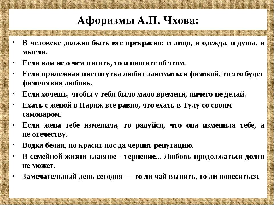 Афоризмы А.П. Чхова: В человеке должно быть все прекрасно: и лицо, и одежда,...