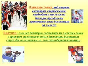 Лыжные гонки, вид спорта, в котором спортсменам необходимо как можно быстрее