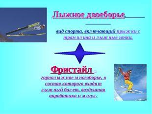 Лыжное двоеборье, вид спорта, включающий прыжки с трамплина и лыжные гонки.