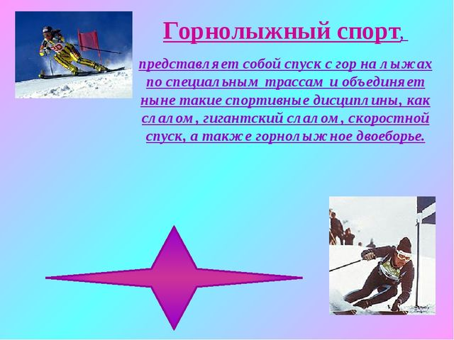 Горнолыжный спорт, представляет собой спуск с гор на лыжах по специальным тра...