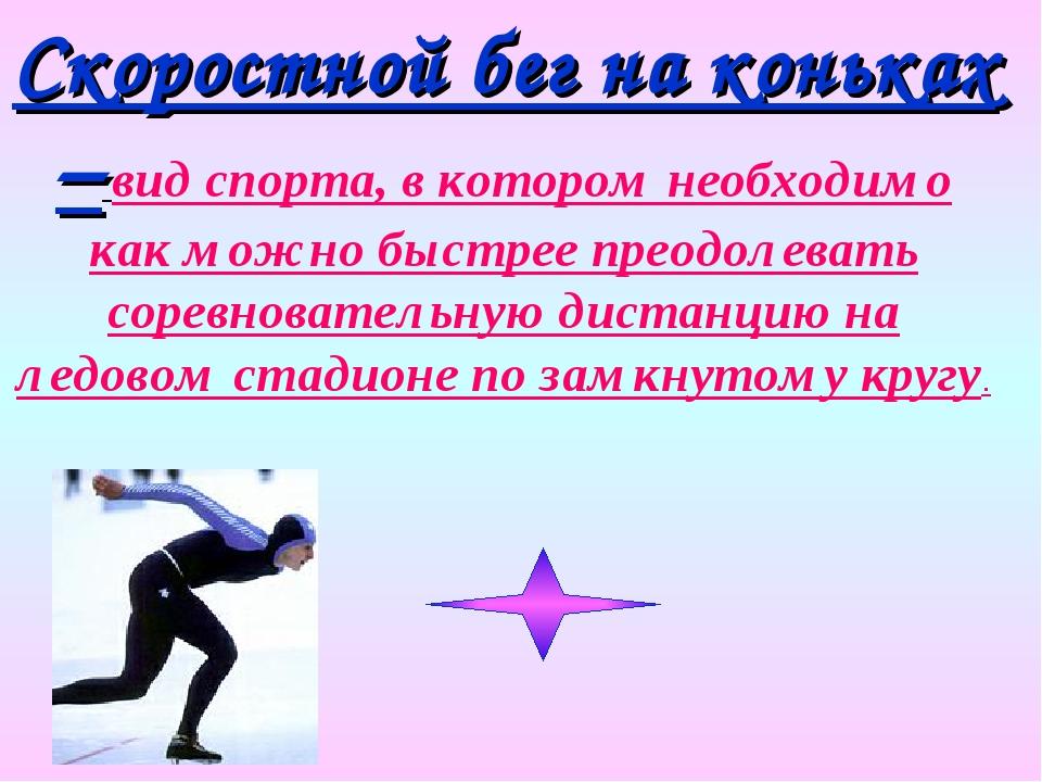 Скоростной бег на коньках – вид спорта, в котором необходимо как можно быстре...