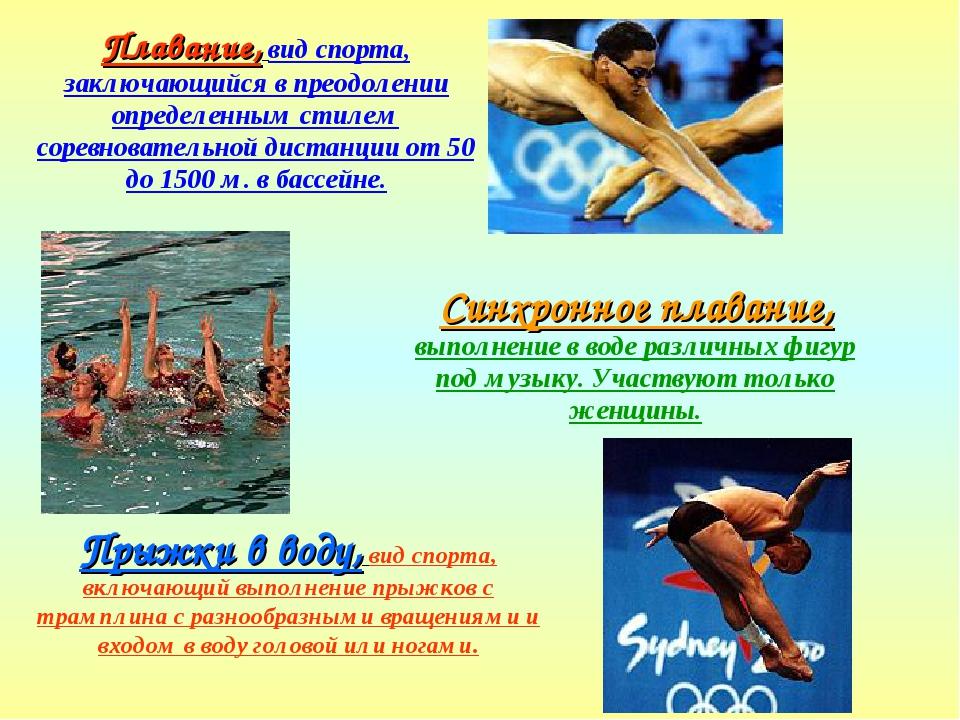 Плавание, вид спорта, заключающийся в преодолении определенным стилем соревно...