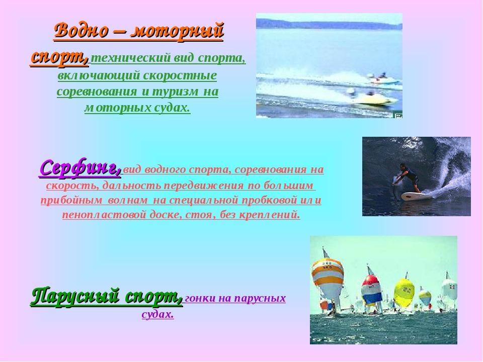 Парусный спорт, гонки на парусных судах. Водно – моторный спорт, технический...