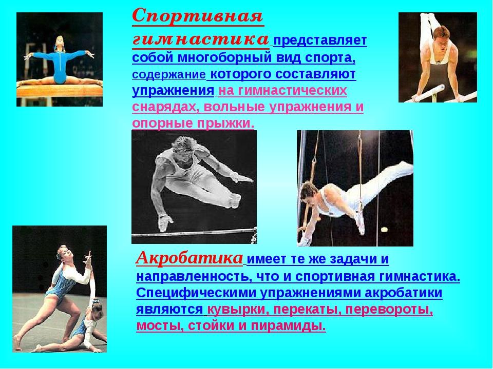 Спортивная гимнастика представляет собой многоборный вид спорта, содержание к...