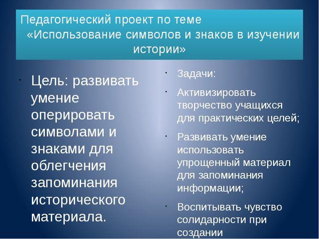 Педагогический проект по теме «Использование символов и знаков в изучении ист...