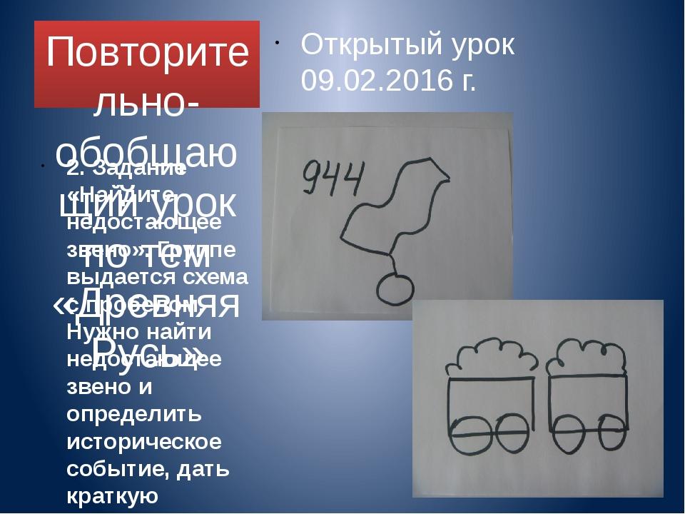 Повторительно-обобщающий урок по тем «Древняя Русь» Открытый урок 09.02.2016...
