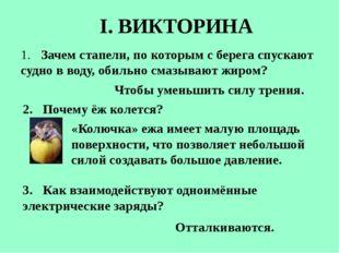 I. ВИКТОРИНА 1.  Зачем стапели, по которым с берега спускают судно в воду, о