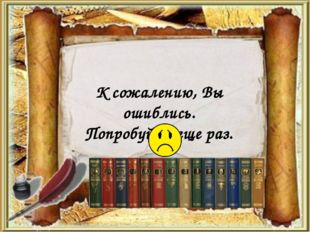 Литературные классики 19 века 30 А Б В Про себя этот великий писатель говорил
