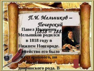 Великие поэты 10 Кто из великих русских поэтов остался в памяти как «певец го