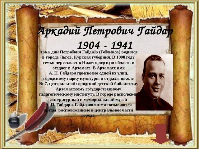 Литературные классики 19 века 10 А Б В Назовите автора и название произведени...