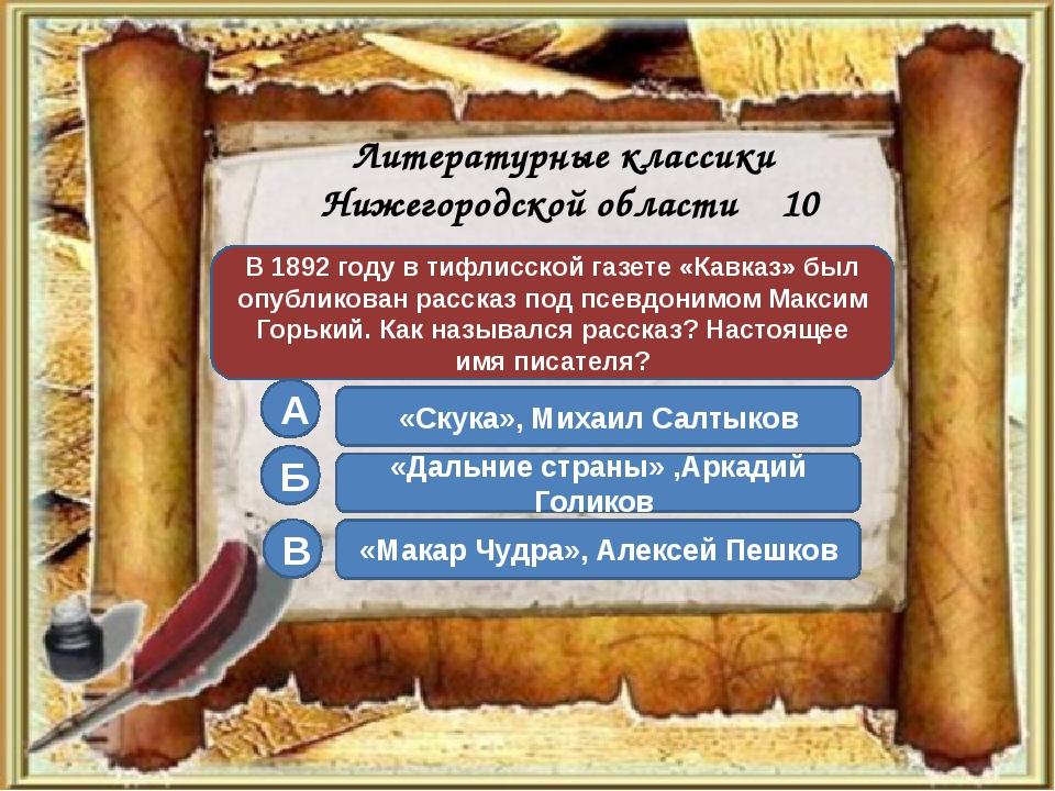 Литературные классики Нижегородской области 20 «Вязко, густо, волшебно, бездо...