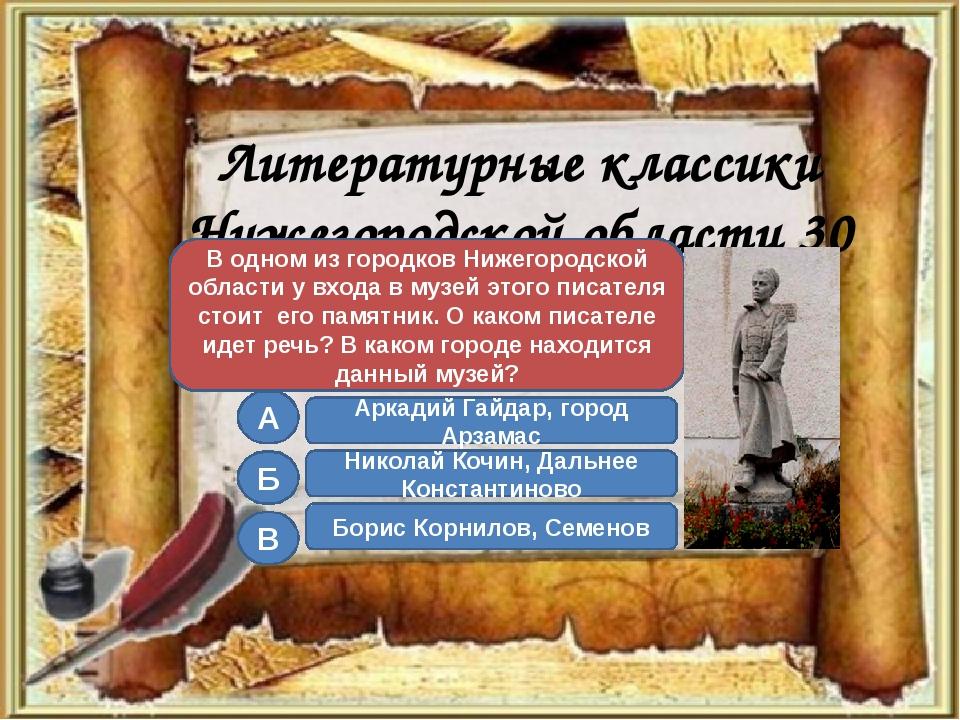 Литературные классики 19 века 20 А Б В Как называется данная усадьба и кому о...