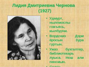 Лидия Дмитриевна Чернова (1927) Удмурт, нылпиослы гожъясь, кылбурчи. Вордскиз