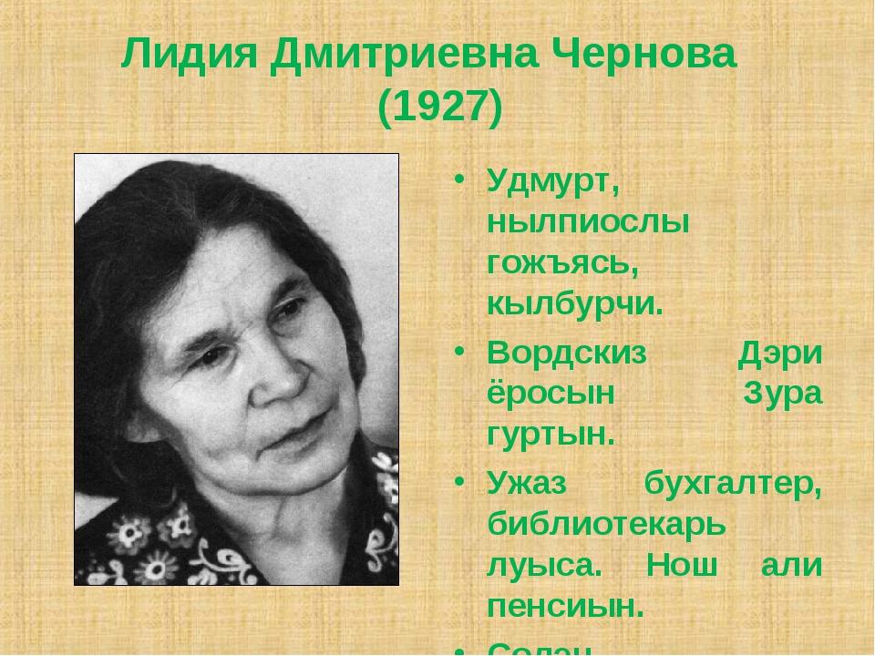 Лидия Дмитриевна Чернова (1927) Удмурт, нылпиослы гожъясь, кылбурчи. Вордскиз...