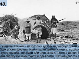 Викиап Викиап – жилище апачей и некоторых других индейских племён Юго-Запада