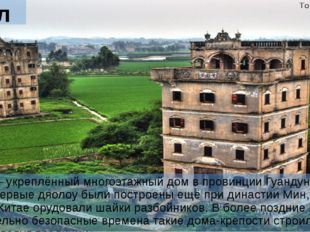 Дяолоу Дяолоу – укреплённый многоэтажный дом в провинции Гуандун на юге Китая