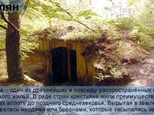 Землянка Землянка – один из древнейших и повсюду распространённых видов утепл